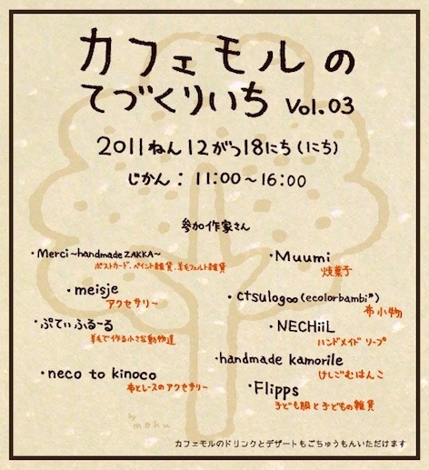 cafe+morてづくりいちvol3.jpg